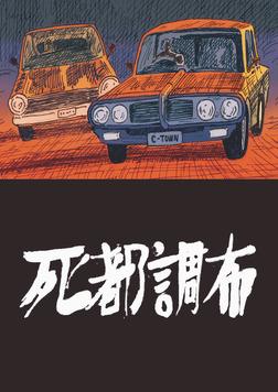 これがC-TOWNスタイルだ!!平成最後の問題作『死都調布』レビュー!