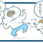 パパ目線の子育てエッセイ漫画!育児パパ・吉本ユータヌキさんの子育て漫画は笑えて可愛いが詰まった宝箱!