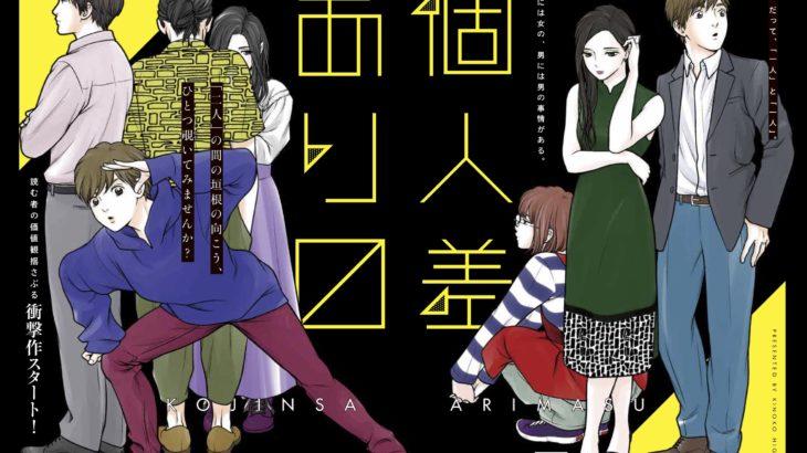 【インタビュー】新連載スタート!日暮キノコ先生の『個人差あり〼』にかける思いや過去作のマル秘話を聞いてきた!