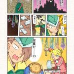 ジャ女と野獣  第4話「ジャ女と野獣の共同作業」その1 by.小雨大豆