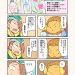 ジャ女と野獣  第4話「ジャ女と野獣の共同作業」その2 by.小雨大豆