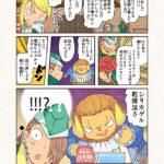 ジャ女と野獣  第4話「ジャ女と野獣の共同作業」その3 by.小雨大豆