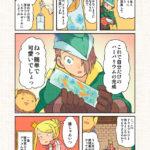 ジャ女と野獣  第4話「ジャ女と野獣の共同作業」その4 by.小雨大豆