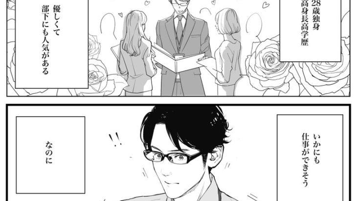 『うちの上司は見た目がいい』『隣の安西くん』話題沸騰中の山崎ハルタさんの創作漫画をご紹介!