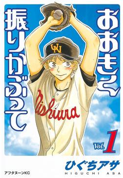 『おおきく振りかぶって』が従来の野球漫画と異なる3つの点