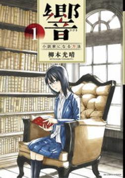 『響〜小説家になる方法〜』が描く小説家に対するイメージを使った天才作家の描き方とは?