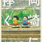 平成のちびまる子ちゃん『岡崎に捧ぐ』 90年代ゲームキッズ達を郷愁へと誘う友情物語