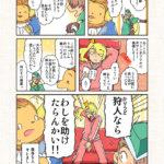 ジャ女と野獣  第5話「紳士ロビン」その2 by.小雨大豆