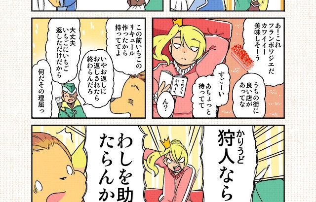 ジャ女と野獣  第5話「紳士ロビン」その1 by.小雨大豆
