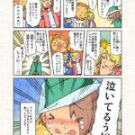 ジャ女と野獣  第5話「紳士ロビン」その3 by.小雨大豆