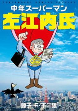 平成最後に読みたい兼業スーパーマンの悲哀、『中年スーパーマン左江内氏』