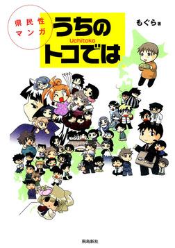 あなたの出身地はどんなキャラクターに? 都道府県擬人化漫画『うちのトコでは』の紹介!