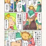 ジャ女と野獣  第5話「紳士ロビン」その4 by.小雨大豆