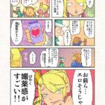 ジャ女と野獣  第6話「風邪気味ジャ女とホルダの薬」その1 by.小雨大豆