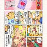 ジャ女と野獣  第6話「風邪気味ラベルとホルダの薬」その2 by.小雨大豆