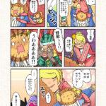 ジャ女と野獣  第6話「風邪気味ラベルとホルダの薬」その4 by.小雨大豆