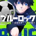 プレイヤー全員FWの異色のサッカー漫画『ブルーロック』が面白い!