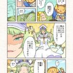 ジャ女と野獣  第7話「ジャ女と野獣の落としたスプーン」その1 by.小雨大豆