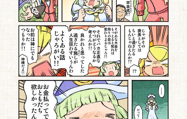 ジャ女と野獣  第7話「ジャ女と野獣の落としたスプーン」その3 by.小雨大豆