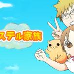 『comico』のレジェンド! 『パステル家族』のあらすじと登場人物の紹介!