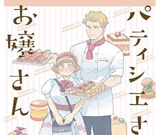【インタビュー】Twitterで大人気の『パティシエさんとお嬢さん』完結記念!制作秘話や銀泥先生の好きな漫画を公開!