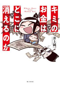 『中国嫁日記』の作者が池上彰ばりの論客となって日本経済を解説する 『キミのお金はどこに消えるのか』