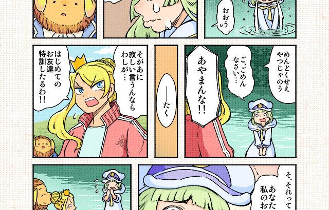 ジャ女と野獣  第7話「ジャ女と野獣の落としたスプーン」その4 by.小雨大豆