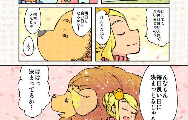 ジャ女と野獣  第8話「ジャ女と野獣は毎日良い日」 by.小雨大豆
