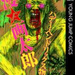どれから読んだらいいのかわからない!そんな人のための初めての「漫☆画太郎」入門!