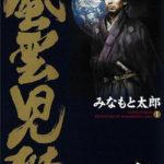 『風雲児たち』を読んで江戸時代から幕末の歴史を楽しく学ぼう!