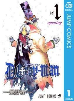 独特な世界観が魅力のダークファンタジー漫画『D.Gray-man』